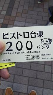 20171119下町バル(その9)