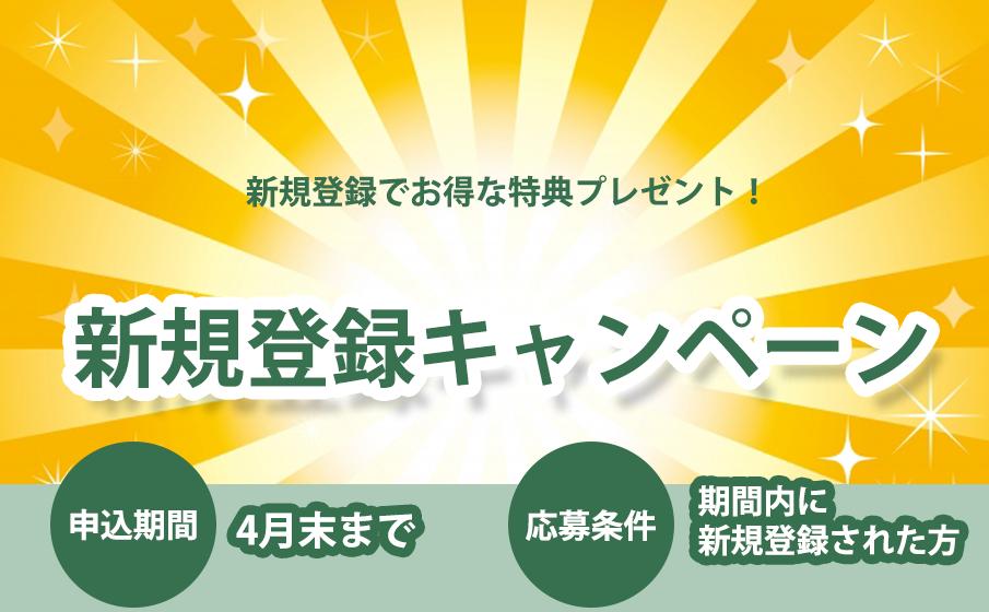 《 2018年4月末まで限定 》 早島BOOK SHOP お得な「新規登録キャンペーン」実施中!