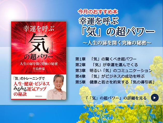 コミュニケーションが苦手な人は「気」を活用しよう! 4月のおすすめ書籍『幸運を呼ぶ「気」の超パワー』