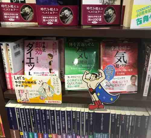 文教堂書店 札幌大通駅店にて
