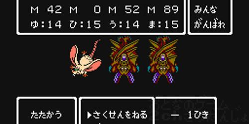 dragonquest4_sakusen_wo_neru_title_201805112044467b2.jpg