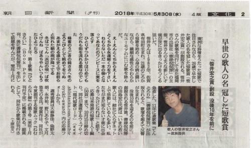 朝日新聞夕刊〈2018-05-30)