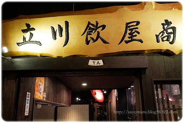 sayomaru23-535.jpg