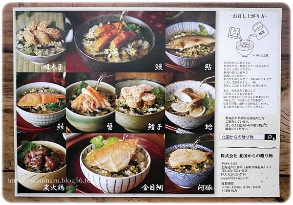 sayomaru23-715.jpg