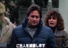 映画「危険な情事 Fatal Attraction 」 逮捕
