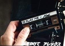 映画「危険な情事 Fatal Attraction 」 PLAY ME Alex