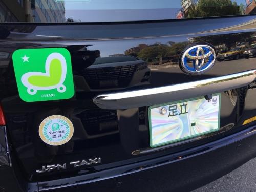 新世代タクシー2