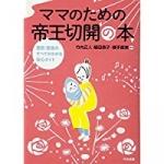 細田恭子さん冊子表紙