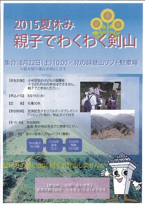 wakuwaku2015.png