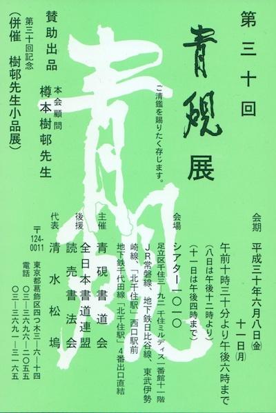 第30回青硯展