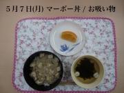 7(月)_R