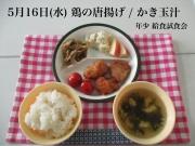 16(水)年少給食試食会_R