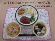 18(金)年中•ぱ 給食試食会_R