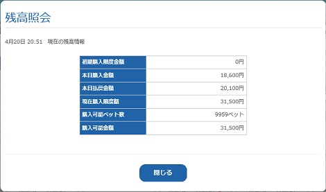 残高照会(18.04.20)
