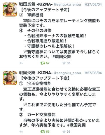 炎舞公式Twitter-アップデート予定