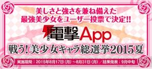 電撃APP 戦う美少女キャラ総選挙rogo
