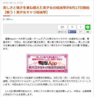 電撃APP 戦う美少女キャラ総選挙2015