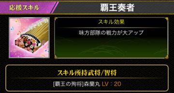 覇王奏者-決闘