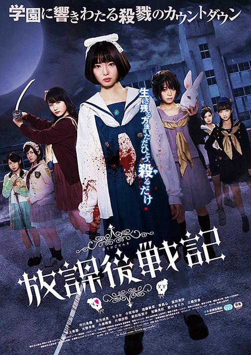 放課後戦記 (2018)