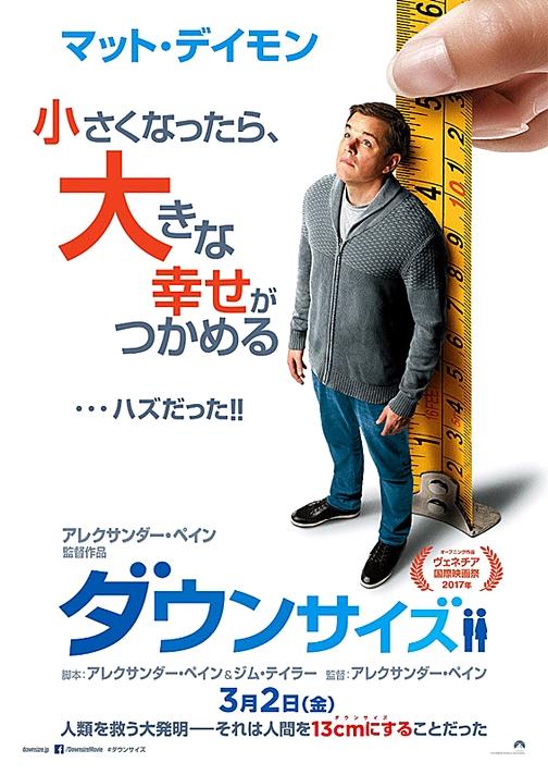 ダウンサイズ (2017)