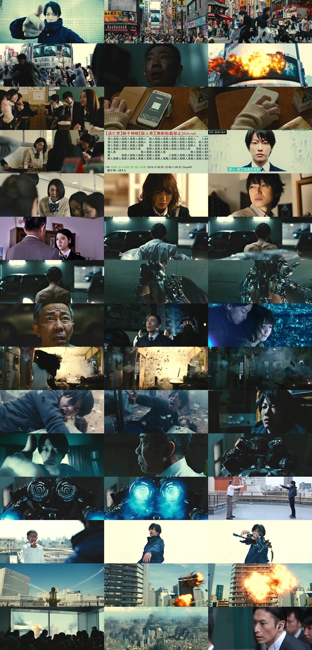 いぬやしき (2018)