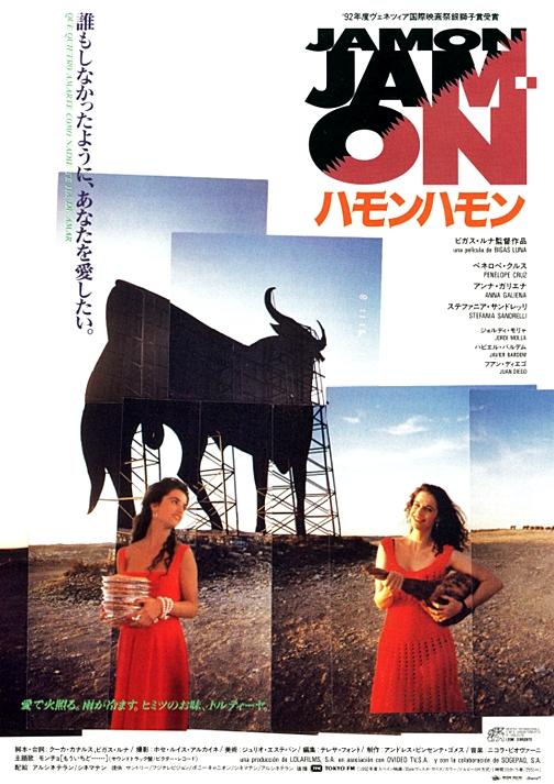ハモンハモン (1992)