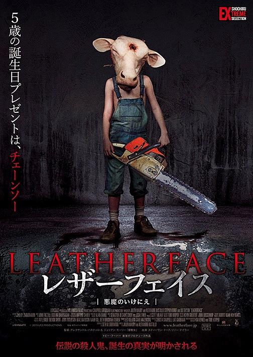 レザーフェイス 悪魔のいけにえ (2017)