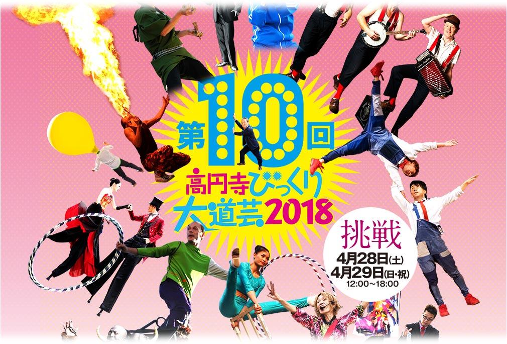 高円寺大道芸2018ポスター切り抜き