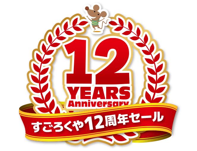 すごろくや12周年記念セールロゴ
