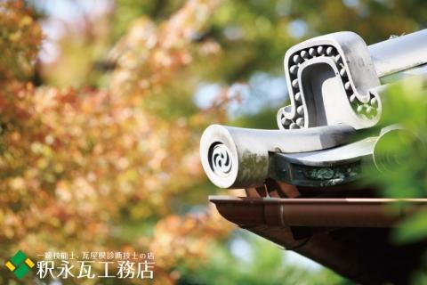 秋の京都の鬼瓦、いぶし瓦屋根-001
