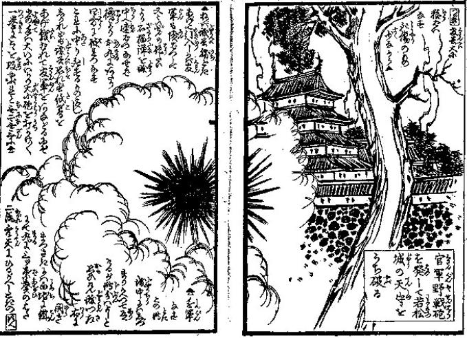 近世会津軍記 官軍野戦砲を発して若松城の天守をうち破る