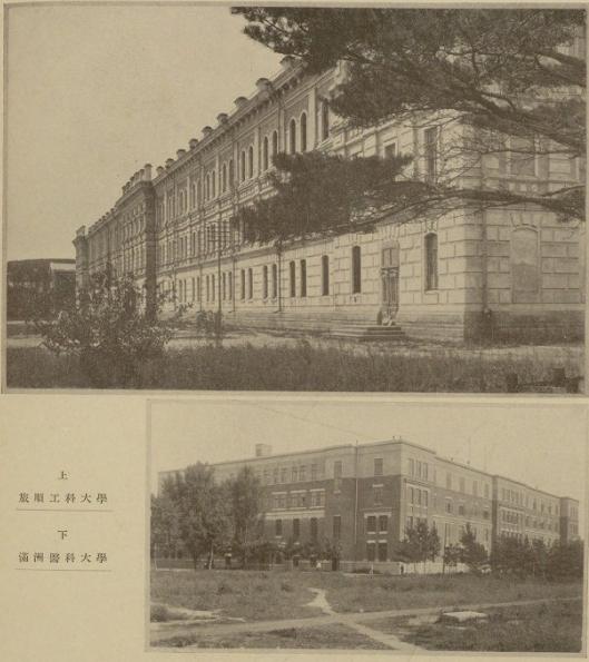 旅順工科大学と満州医科大学