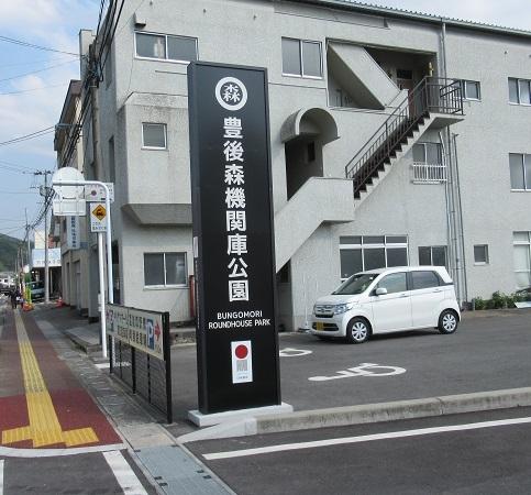 20180423豊後森機関庫 (3)