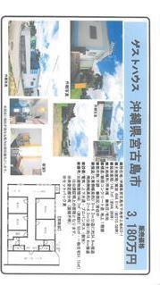 宮古島ゲストハウス3-1