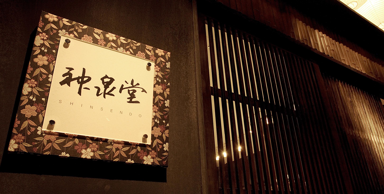 1025-520神泉堂看板