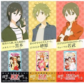 探偵リームkz事件ノート しおり道楽 My Bookmark Collection