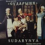 psudarynya001.jpg