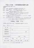 H30_申込み用紙