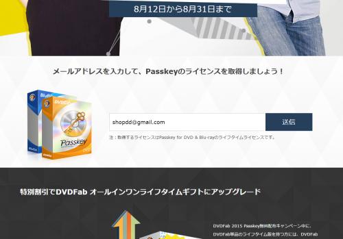 DVDFab_Passkey_002.png