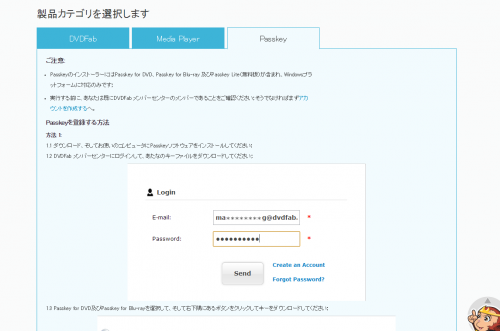 DVDFab_Passkey_004.png