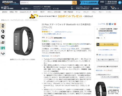 I5_Plus_smart_bracelet_041.png