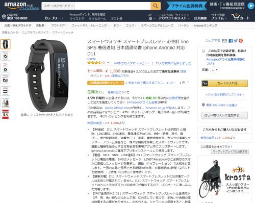 I5_Plus_smart_bracelet_043.png