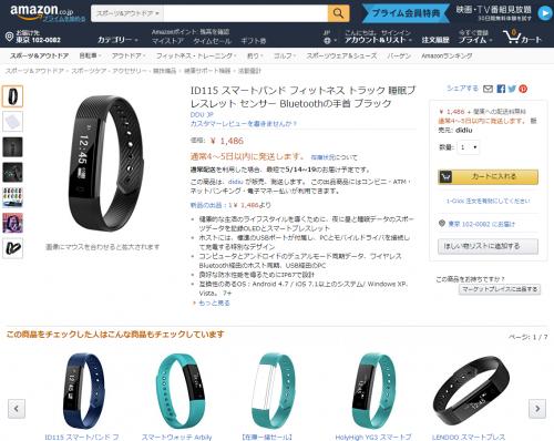 I5_Plus_smart_bracelet_044.png