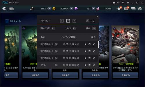 nox_player_020.png