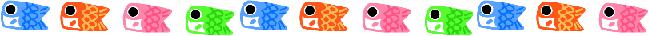 鯉のぼりライン
