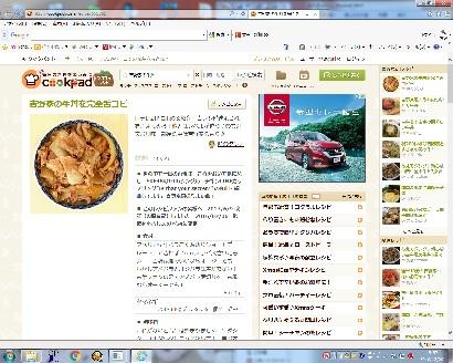 吉野家牛丼