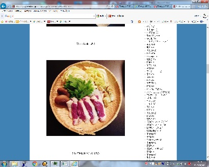 みなづき鴨鍋