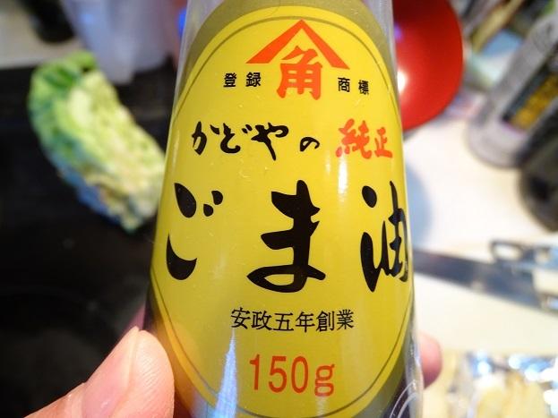 2017-02-27味噌汁 (3)
