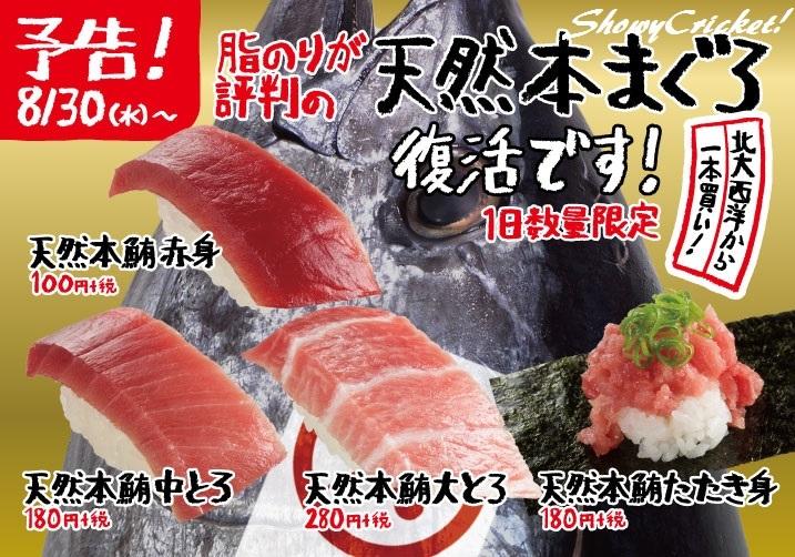 2017-08-28スシロー (10)