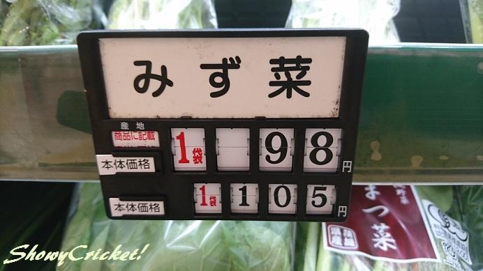 2017-10-31水菜 (1)